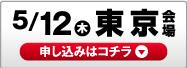0512_tokyo_bnr